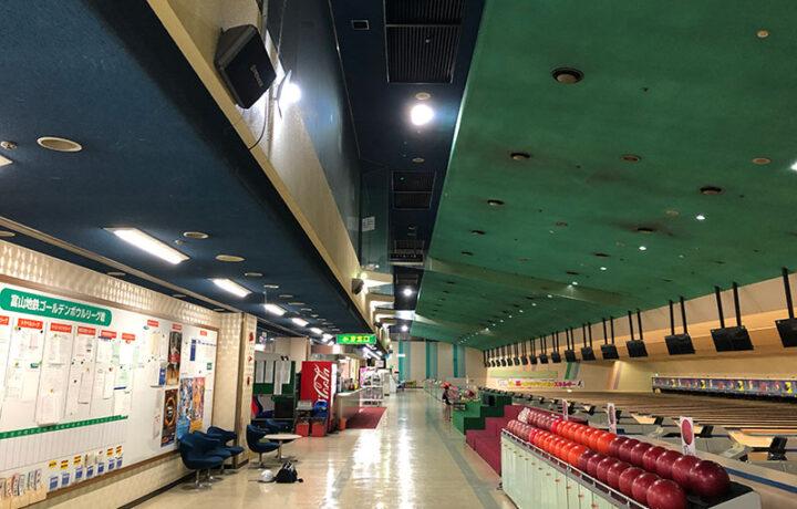 富山市 富山地鉄ゴールデンボウル(ボーリング場)LED照明設置工事