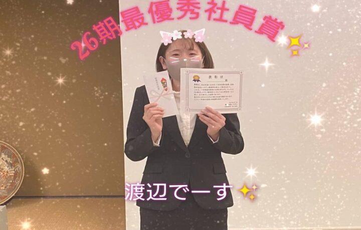 最優秀社員賞 決定!